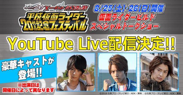 仮面ライダービルド スペシャルトークショーがYouTubeLiveで生配信