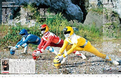 スーパー戦隊 Official Mook 20世紀 1981 太陽戦隊サンバルカン