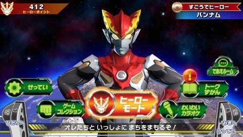 なりキッズパーク ウルトラマンR/B (ルーブ) -Switch