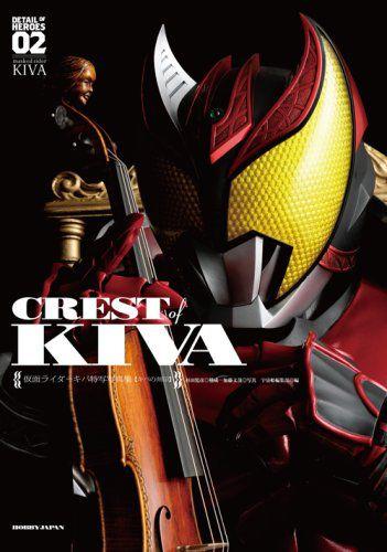 「仮面ライダーキバ 特写写真集 CREST of KIVA【復刻版】」が12月1日発売