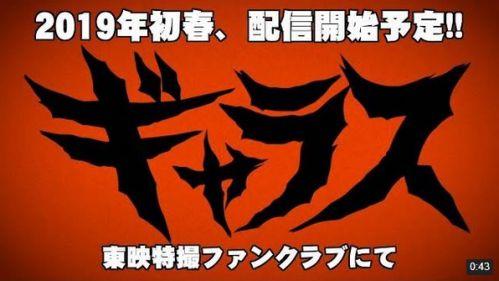 東映特撮ファンクラブ オリジナル怪獣特撮ドラマ『シリーズ怪獣区 ギャラス』