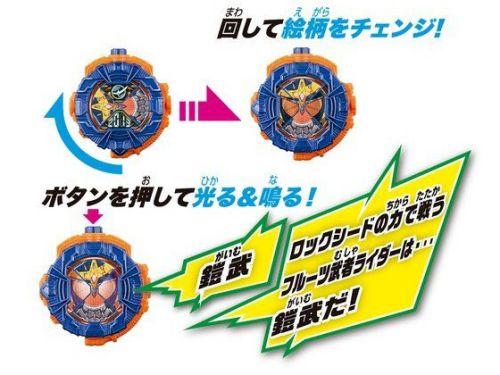 仮面ライダージオウ「DX鎧武ライドウォッチ」