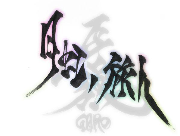 『牙狼 -月虹ノ旅人-』公式サイト