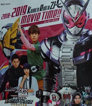 「仮面ライダージオウ 2018→2019ムービータイム!!」が12月15日発売