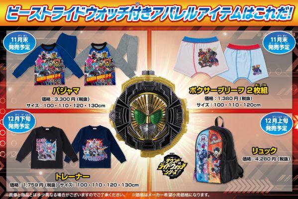 仮面ライダージオウ「ビーストライドウォッチ」付きは11月パジャマ&インナー/12月トレーナー&リュック!