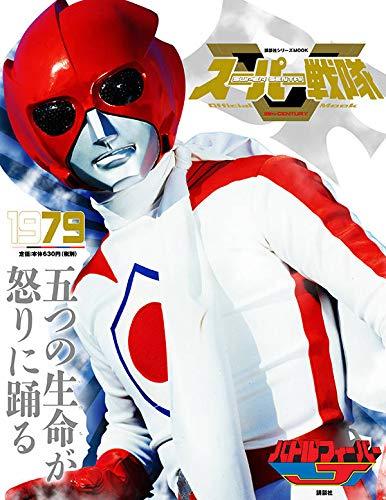 「スーパー戦隊 Official Mook 20世紀 1979 バトルフィーバーJ」が2019/1/10発売