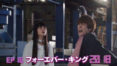 『仮面ライダージオウ』第16話「フォーエバー・キング2018」あらすじ&予告