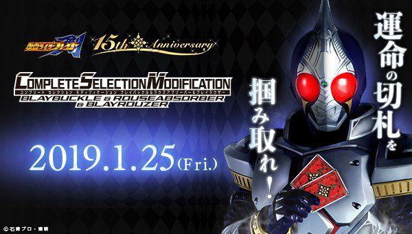 「仮面ライダー剣」放送開始15周年記念!CSM第22弾はブレイバックルが登場!