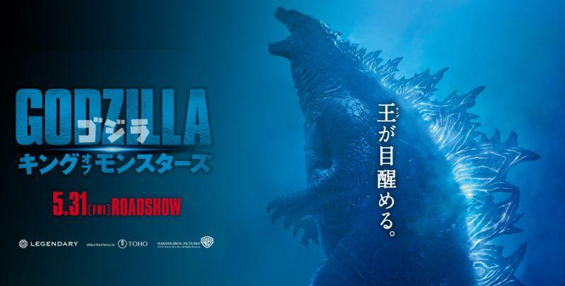 「ゴジラ ムービーモンスターシリーズ」ゴジラ2019、キングギドラ2019、モスラ2019、ラドン2019が4月発売!怪獣王シリーズも