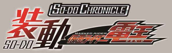 「SO-DO CHRONICLEシリーズ」第2弾は「装動 仮面ライダー電王」!