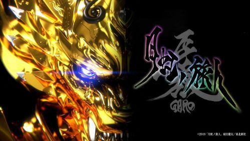 『牙狼〈GARO〉-月虹ノ旅人-』が2019年秋劇場公開