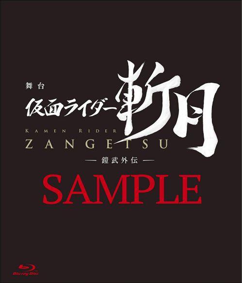 「舞台『仮面ライダー斬月』‐鎧武外伝‐」のBlu-ray・DVDが10月9日発売