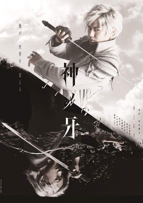 『神ノ牙-JINGA-』Blu-ray・DVD BOXが7月3日発売