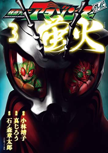 「仮面ライダーアマゾンズ外伝 蛍火(3)」が6月21日発売