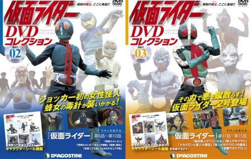 「仮面ライダーDVDコレクション」創刊号(特別価格)・2号(特製DVDフォルダー特別プレゼント)・3号が予約開始!