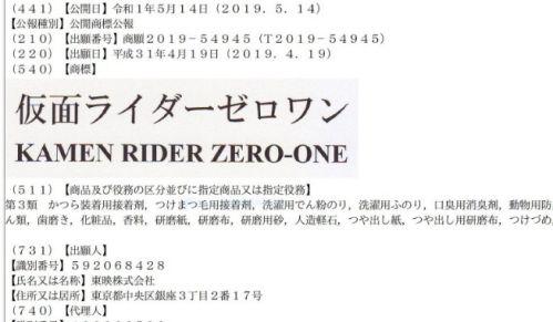 仮面ライダーゼロワン / KAMEN RIDER ZERO-ONE