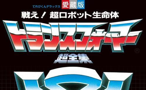 「トランスフォーマー35周年記念コンボイ司令BOX」の募集が7月1日11時スタート!「トランスフォーマー超全集」も