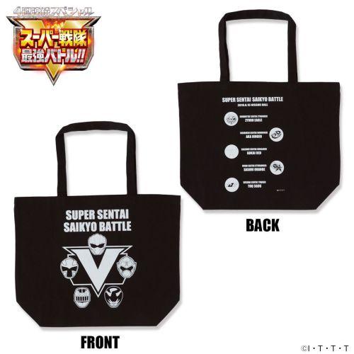 スーパー戦隊最強バトル!!イベント トートバッグ