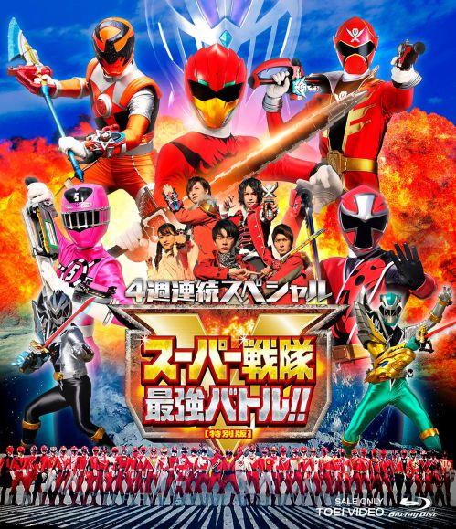 『4週連続スペシャル スーパー戦隊最強バトル! !』Blu-ray&DVDのジャケットが公開