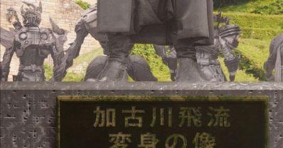 「加古川飛流 変身の像」にアナザーディケイドとアナザードライブが登場