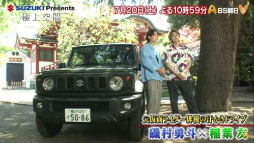 7/20「極上空間」で磯村勇斗さんと稲葉友さんがドライブ