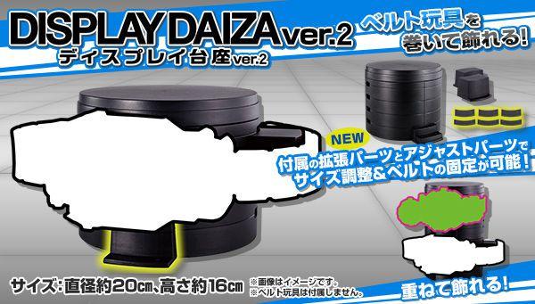 仮面ライダーの変身ベルト「ディスプレイ台座 ver.2」