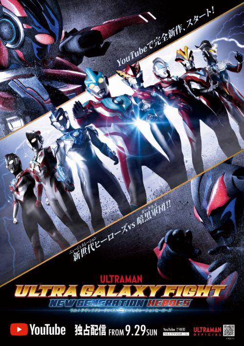 『ウルトラギャラクシーファイト ニュージェネレーションヒーローズ』日本語版&英語吹替版が9/29~世界同時配信