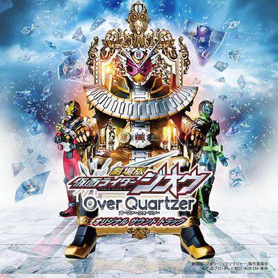 劇場版仮面ライダージオウ Over Quartzer オリジナル サウンド トラック