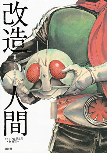 仮面ライダーSPIRITS第2画集『改造人間 再』が10月17日発売