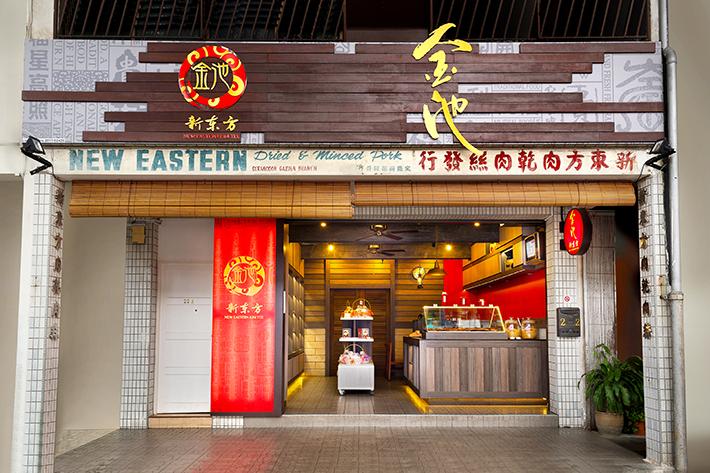 New Eastern Kim Tee Bakkwa Exterior
