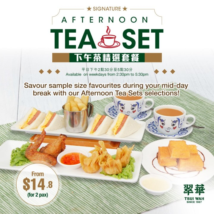 Tsui Wah Afternoon Tea