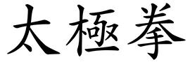 Idéogrammes du Tai Ji Quan