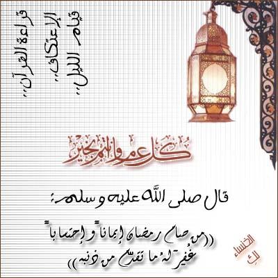 أعمال مستحبة في رمضان
