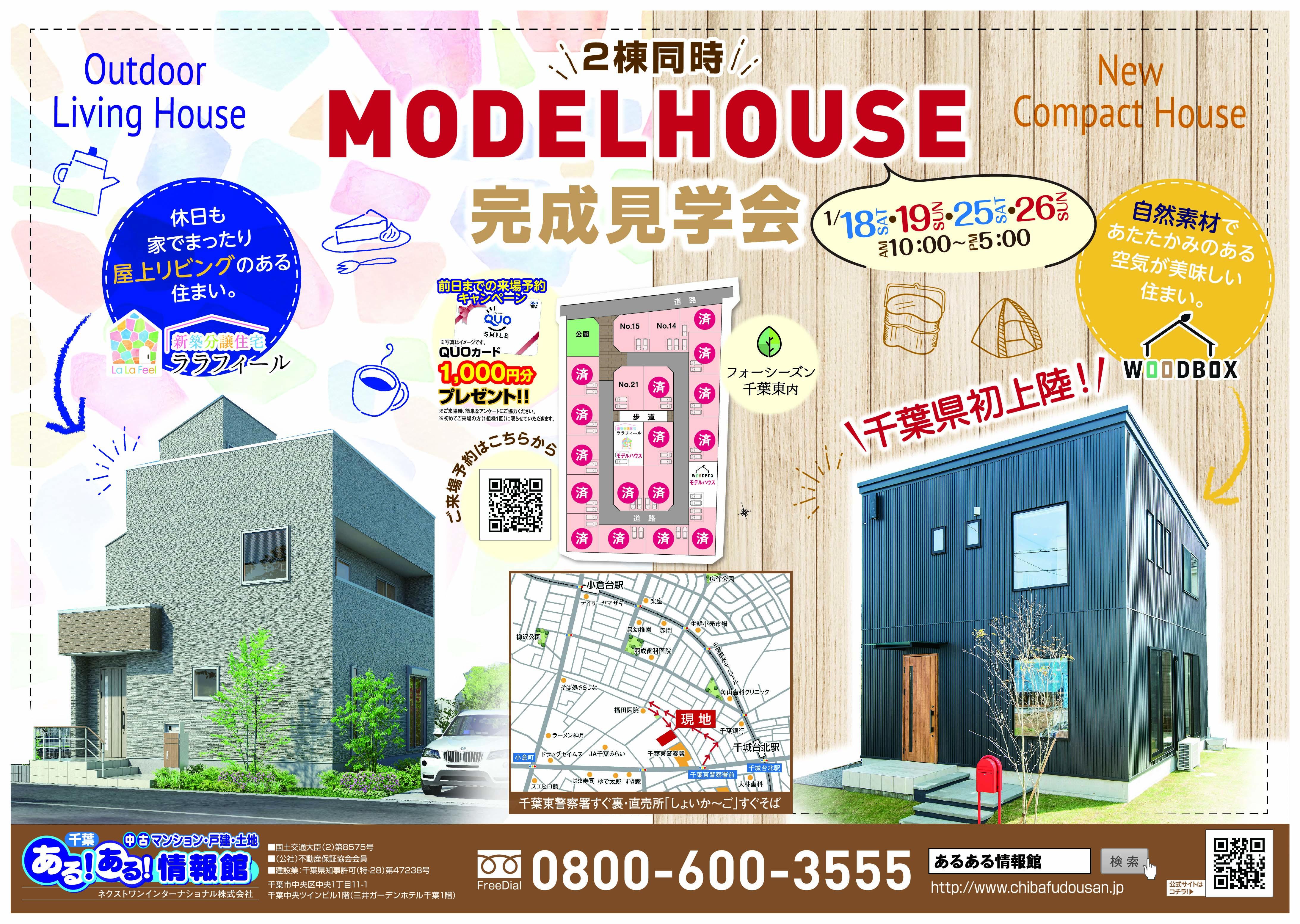 2棟同時MODEL HOUSE完成見学会