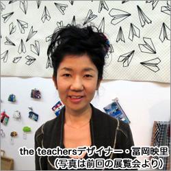 the teachersデザイナー・冨岡映里(とみおかえり)