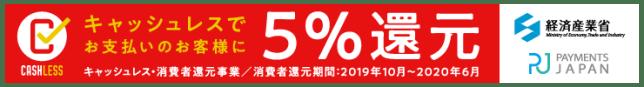 ラムフロム・オンラインストアはキャッシュレス・ポイント還元事業(5%)対象店舗です。詳細はバナーをクリック!