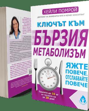 бързия метаболизъм