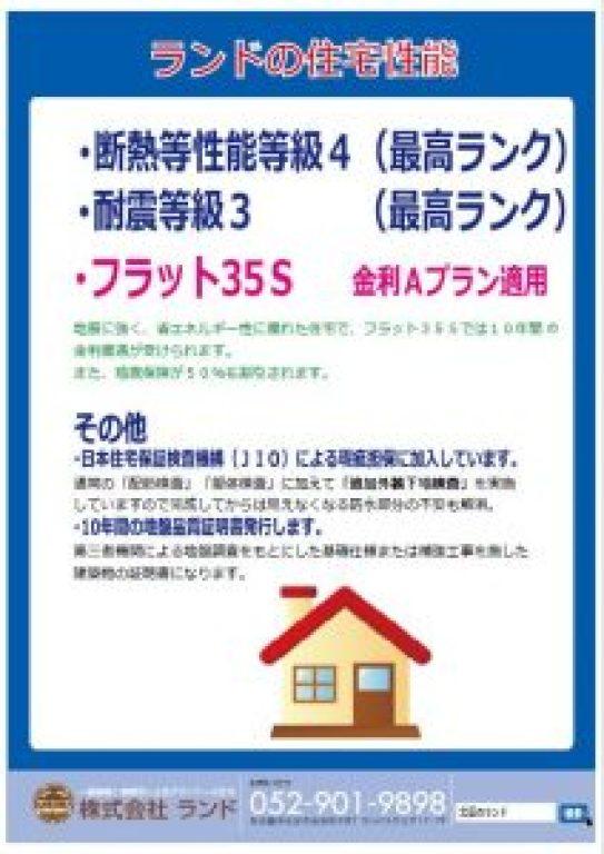 8 耐震・耐熱等級 掲載資料