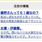誰も言わないから俺が言う。Yahoo!にネガティブ広告多すぎ!!