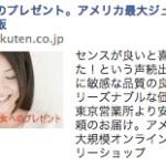 可哀想な美和子さん・・・そしてFacebookからの課金は永遠に続く