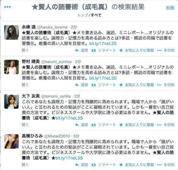 Twitter   検索   ★賢人の読書術(成毛真)のコピー
