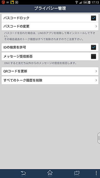 Screenshot_2014-06-30-17-13-57