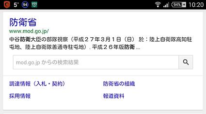 Screenshot_2015-03-03-10-20-06