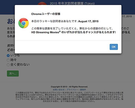 スクリーンショット 2015-08-17 11.49.15