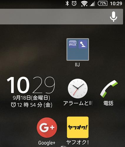 Screenshot_2015-09-18-10-29-40