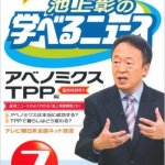 TPPも内容が国民に知らされてないって言うな