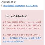 iOSのコンテンツブロック(広告ブロック)にどう対抗しようとお悩みのブロガーの皆さまへ