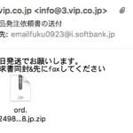 iPhoneのi.softbank.jpにスパムが来たので調べてみた