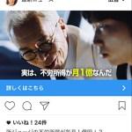 Instagramの2段階認証導入と、ウザい広告は元から断たなきゃダメ!の話