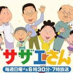 サザエさんちの磯野波平が54歳、フネが46歳という設定はどうしてなのかを解明する